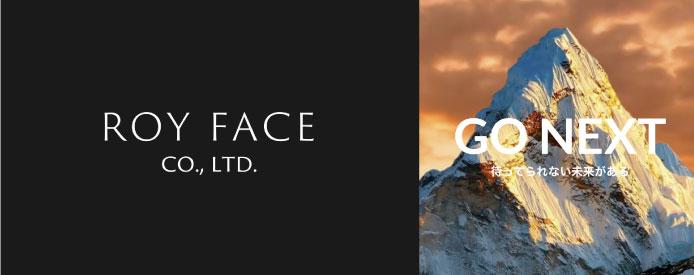 ROYFACE株式会社 HP